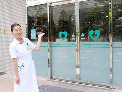 竹の塚脳神経リハビリテーション病院