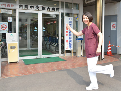 白岡中央総合病院