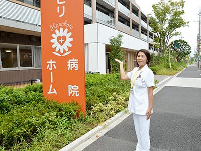 花はたリハビリテーション病院