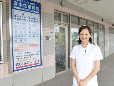 厚木佐藤病院