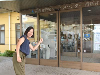 高齢者在宅サービスセンター西新井