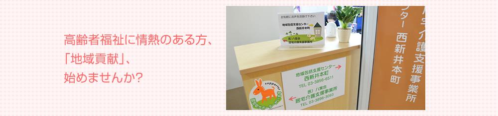 地域包括支援センター西新井本町