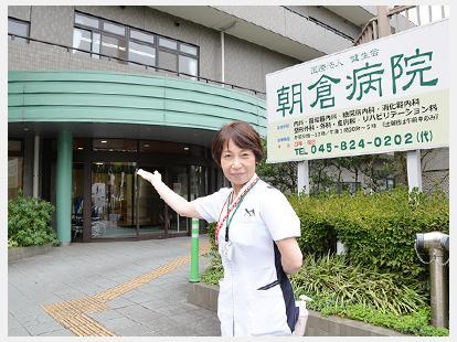 朝倉 病院 事件