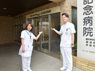 大石記念病院