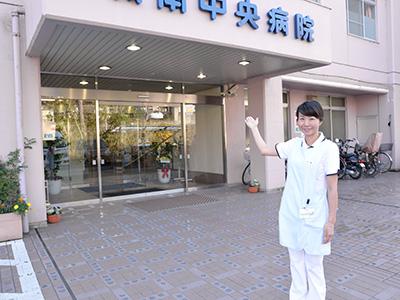 城南中央病院