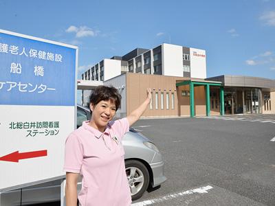船橋ケアセンターの北総白井病院