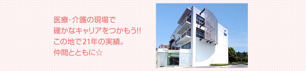 増田クリニック