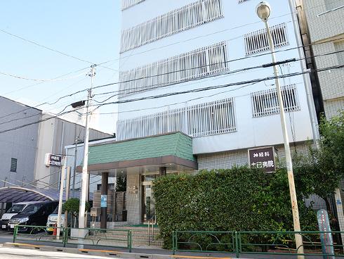 神経科 土田病院