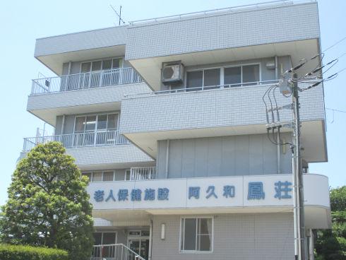 阿久和鳳荘のメイン写真