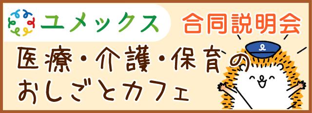 ユメックス・合同説明会